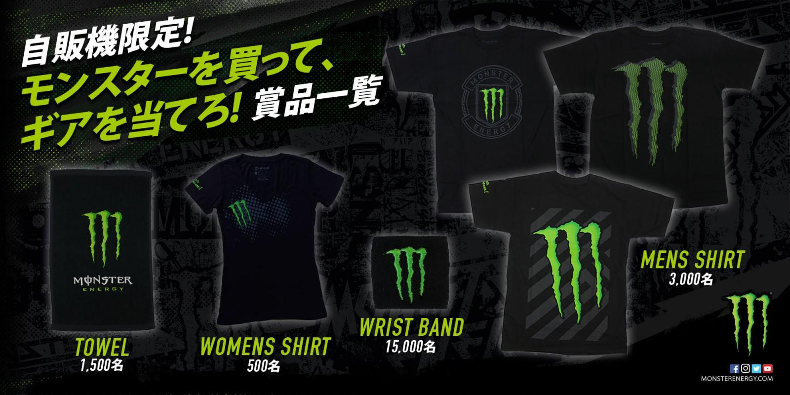 Prize image for Japan Vending Gear Promotion 2017