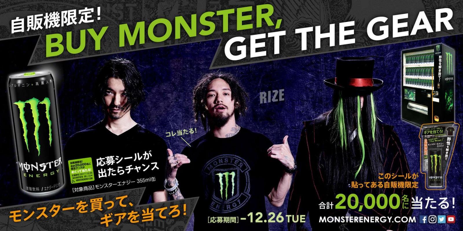 Web graphic for Japan Vending Gear Promotion 2017