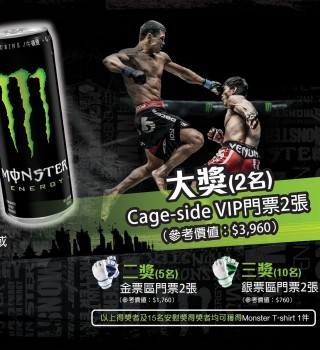 Win an Exclusive MMA Experience with Monster Energy Macau