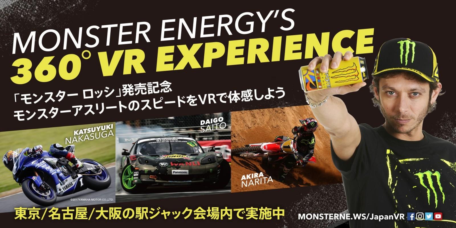 VRイベント,このスピードが欲しいか、モンスターロッシVR体験イベント,イメージ