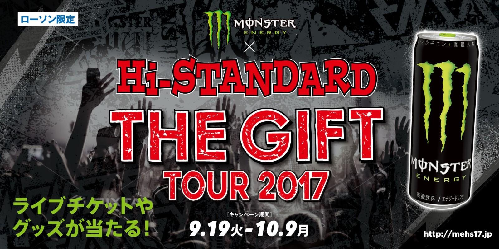 Japan Graphic for Hi-Standard Tour Retail Campaign