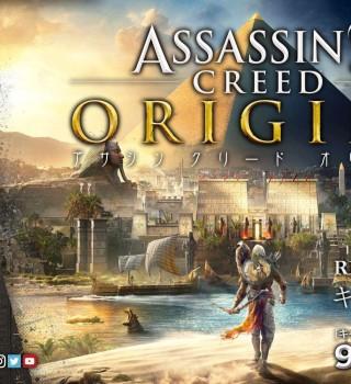 Assassins Creed Origins Promotion