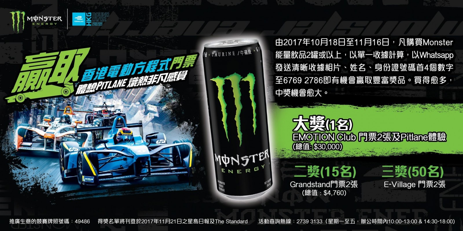 Win Hong Kong E-Prix Ticket - Experience the PITLANE From 18th October to 16th November 2017, buy 2 cans of Monster energy drinks at designated channels in Hong Kong, keep the original receipt and send receipts' photo, name and first 4 digits of HKID card