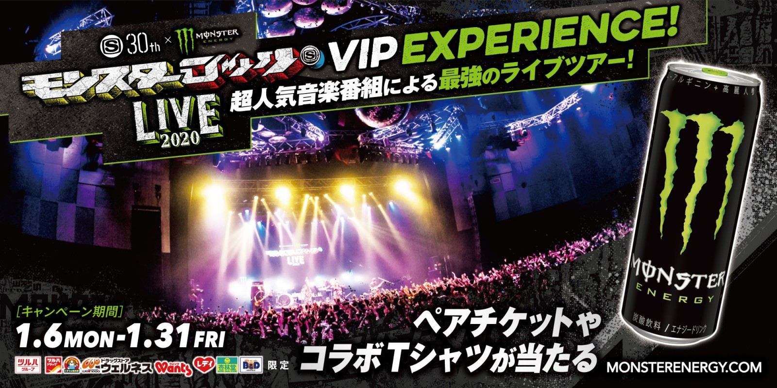 Promo Graphic for Monster Rock Live Japan
